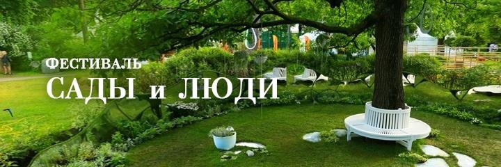 Фестиваль ландшафтного искусства «Сады и люди»