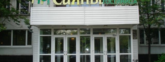 Отель Саяны: лучший отдых и работа